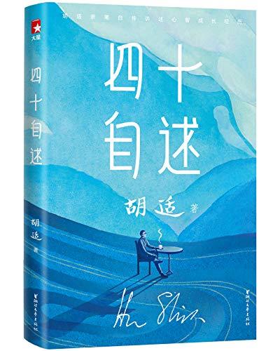 胡适四十自述(作家榜经典文库)
