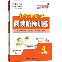 语文报•小学生语文阅读阶梯训练:4年级(新课标通用版)