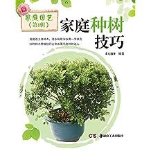 家庭园艺(第1辑):家庭种树技巧