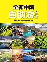 全新中国自助游:全彩版 (外出穷游,看这本,真的就够了)