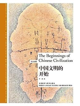 """""""中国文明的开始(博雅双语名家名作)(英汉对照)(图文版)"""",作者:[李济]"""