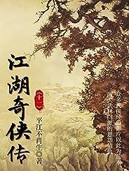 江湖奇侠传11