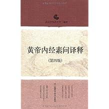黄帝内经素问译释(第4版)