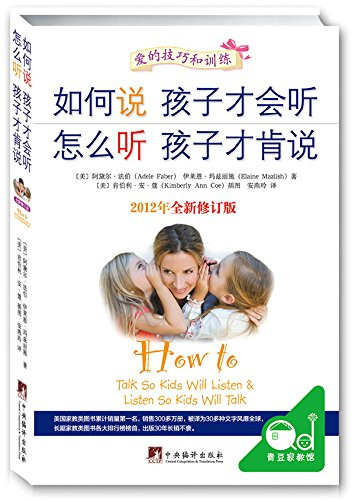 如何说孩子才会听 怎么听孩子才肯说(2012全新修订版)