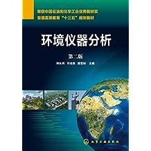环境仪器分析(第二版)