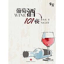 葡萄酒101夜 (赞赏出版)