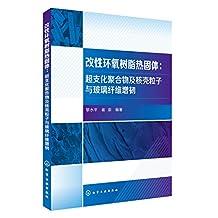 改性环氧树脂热固体:超支化聚合物及核壳粒子与玻璃纤维增韧