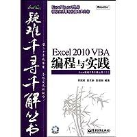 Excel2010VBA编程与实践(附光盘)/Excel