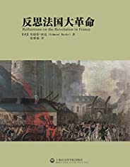 反思法国大革命