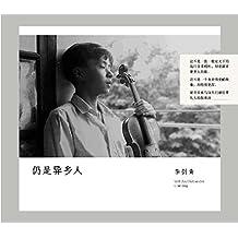 李剑青:仍是异乡人(CD)