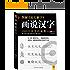 图解《说文解字》画说汉字:1000个汉字的故事 (紫图书库•图解经典193)