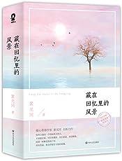 藏在回忆里的风景(套装共2册)
