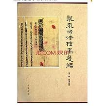 龙泉司法档案选编(第1辑):晚清时期(套装共2册)