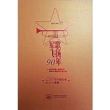 【中唱正版】纪念中国人民解放军建军90周年 音乐精品集 军歌飞扬90年12CD
