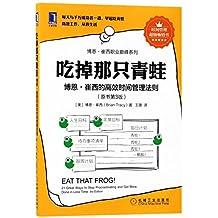 吃掉那只青蛙:博恩·崔西的高效时间管理法则(原书第3版)