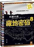 藏地密码8(喜马拉雅雪人出没,请注意!)