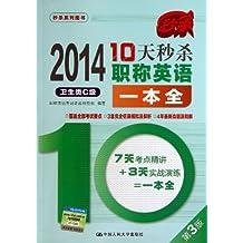 2014•10天秒杀职称英语一本全卫生类C级(第3版)
