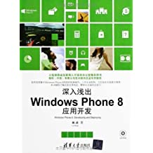 深入浅出:Windows Phone 8应用开发