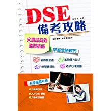 DSE備考攻略 (Traditional Chinese Edition)