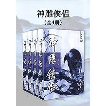 金庸作品集:神雕侠侣(新修版)(全4册)