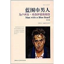 蓝围巾男人:为卢西安·弗洛伊德做模特(修订版)—影响力艺术丛书-W