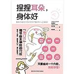 捏捏耳朵,身体好(每天1分钟,只要按对一个穴位,90%的女性疾病都能治好!)
