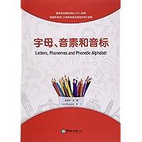 最新英语国际音标(IPA)教程:字母音素和音标