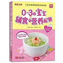 0-3岁宝宝辅食与营养配餐(升级版)