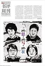 《新京报》书评周刊2014年12月6日