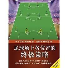 """足球场上各位置的终极策略(职业球员为您揭示如何踢好球场上每一个位置的秘密。完美的足球技术不光包括射门或者控球,还有如何运用高明的""""足球智商""""去理解和洞悉。)"""