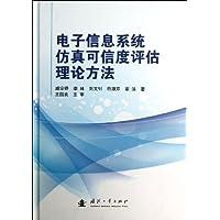 电子信息系统仿真可信度评估理论方法