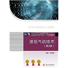 液压气动技术(第2版)