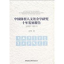 中国体育人文社会学研究十年发展报告(2002~2011)