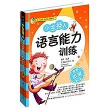 少儿语言艺术系列教材:小主持人语言能力训练(中级)(全彩修订版)