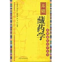 基础藏药学 (基础藏医药学丛书)