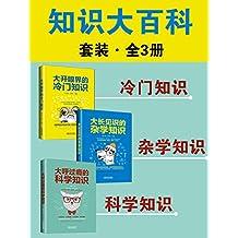 知识大百科套装(全3册:冷门知识+杂学知识+科学知识)