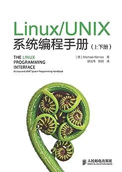 """Linux/UNIX系统编程手册(上、下册)(异步图书)"",作者:[Michael Kerrisk]"