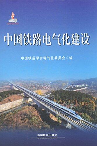 中国铁路电气化建设(精)(ePub+AZW3+PDF+高清)