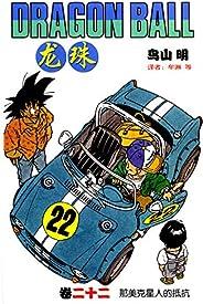 龙珠(第22卷)(不可磨灭的童年记忆!为了永恒不灭的希望,追寻七颗龙珠的下落!我的命运只遵从我的意志) (鸟山明经典作品)