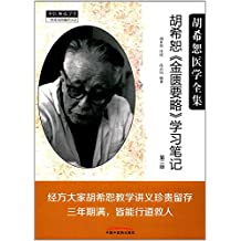 胡希恕医学全集·胡希恕《金匮要略》学习笔记