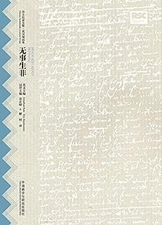 无事生非(莎士比亚全集·英汉双语本) (English Edition)
