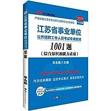 中公版·(2019)江苏省事业单位公开招聘工作人员考试专用教材:1001题
