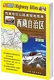 西南地区公路里程地图册:西藏自治区2016(旅游版)(升级版)