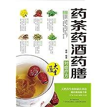 药膳药茶药酒:全4册(1)