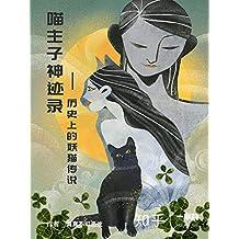 喵主子神迹录:历史上的妖猫传说(知乎 真真不可思议 作品) (知乎「一小时」系列)