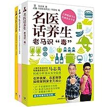 """""""名医""""系列(套装全三册) (如何定制适合自己的体检方案;如何做到家庭安全用药;权威分析食品安全隐患在外就餐;在家做饭,如何做到安全又放心)"""
