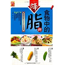 食物中的降脂药 (健康饮食系列丛书)