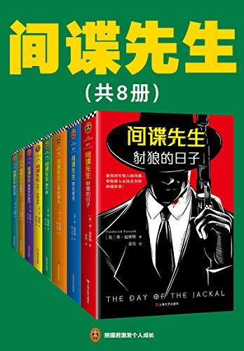 间谍先生(共8册)