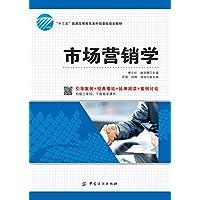 """市场营销学 (""""十三五""""普通高等教育本科部委级规划教材)"""