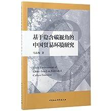基于隐含碳视角的中国贸易环境研究